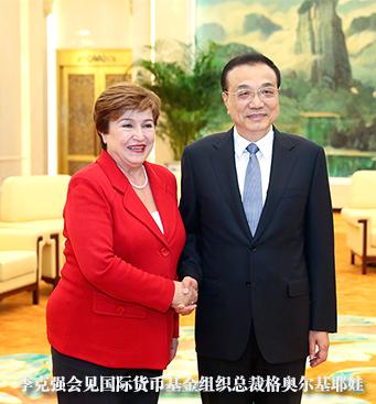 李克强会见国际货币基金组织总裁格奥尔基耶娃